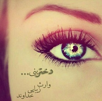 Image result for تکست دخترونه