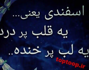 Image result for دخی  اسفندی