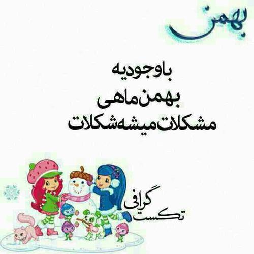 Image result for ‫بهمنی ها‬‎