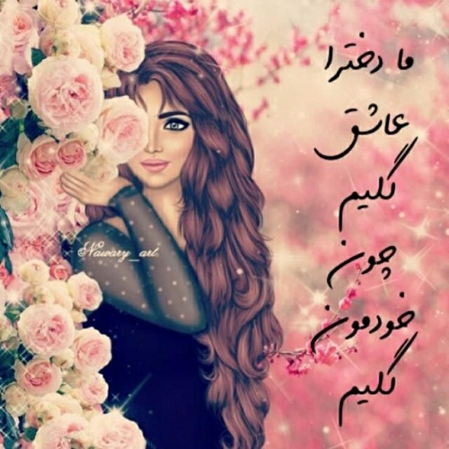 Image result for عکس زیبا