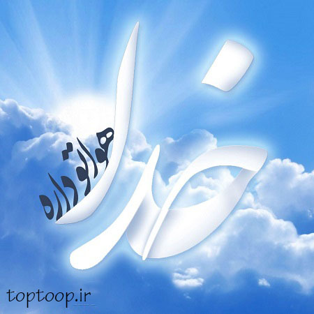 Image result for ‫خداقوت‬‎